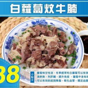 白蘿蔔炆牛腩材料包 ( NEW )