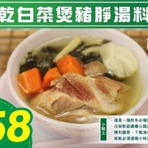 菜乾白菜湯料包