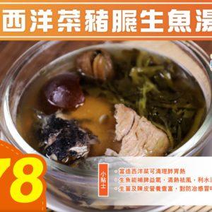 西洋菜生魚湯料包