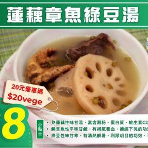 蓮藕章魚綠豆湯料包