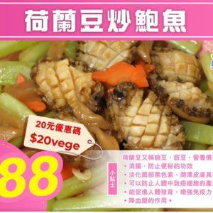 荷蘭豆炒鮑魚材料包