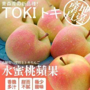 日本朱露蘋果(水蜜桃蘋果) NEW