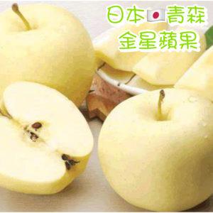 日本🇯🇵青森金星蘋果(New)
