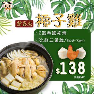 椰子雞🐥 材料包 ( NEW )